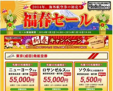 JTB 1月10日まで海外航空券が初春セール