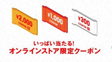 UNIQLO 11DAYS HEATUP!最大2千円クーポン