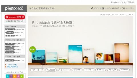 Photoback 新春の500円分クーポン