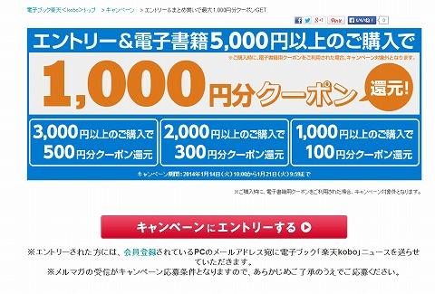 楽天kobo エントリー後のお買物で最大1000円クーポン