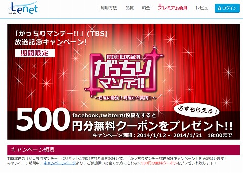 宅配クリーニング リネットの500円分クーポン