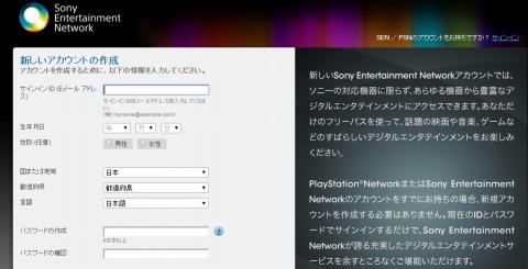 SENアカウントの登録ページのスクリーンショット