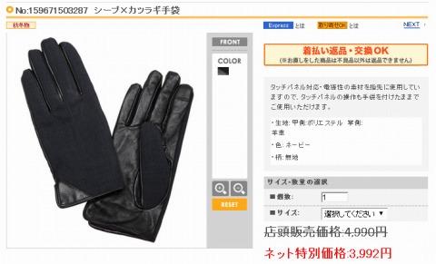 「シープ×カツラギ手袋の商品写真