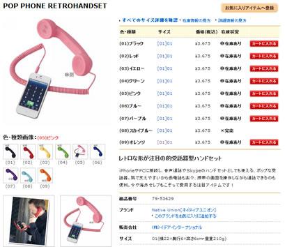 eyeco 在庫一掃セールと1000円割引クーポン
