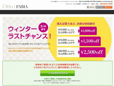 otto 2月4日まで2500円割引クーポン