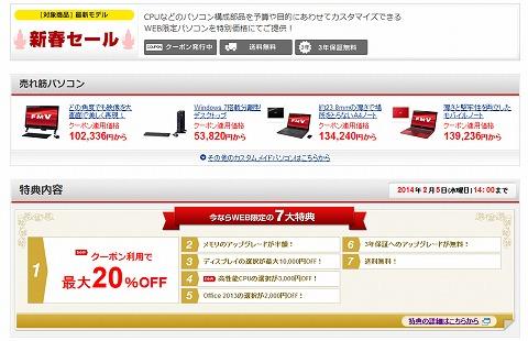 富士通 新春セールの最大20%クーポン
