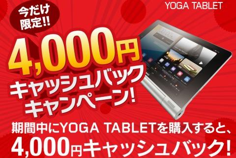 LENOVOのYOGA TABLETが4000円キャッシュバック中