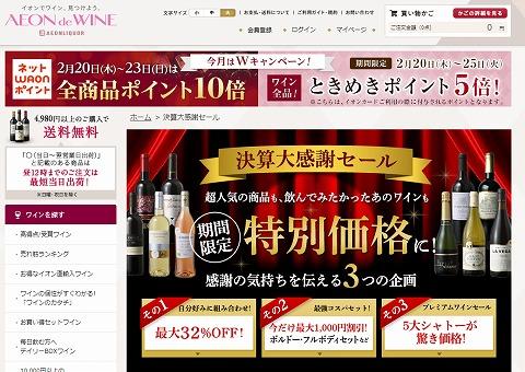 イオンでワインのトップページ