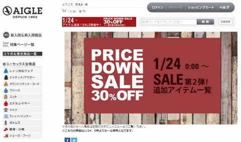 AIGLE 30%OFFセール開催。1月24日からアイテム追加
