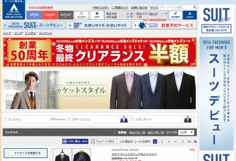 洋服の青山 OUTLETが大量追加!定価より半額が多数