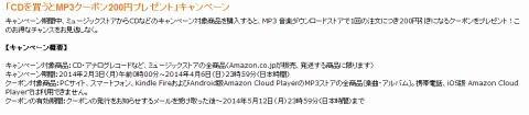 amazon CD買うとMP3のダウンロード200円分クーポン