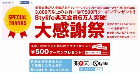 スタイライフ 楽天会員数が6万人記念の500円クーポン