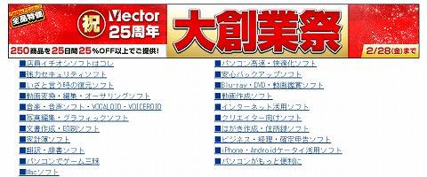 ベクターPCショップ 大創業祭で250品が25%OFF