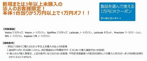 DELL ビジネス向けの1万円OFFクーポン