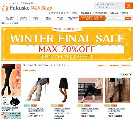 Fukusuke WINTER FINAL SALE70%OFF