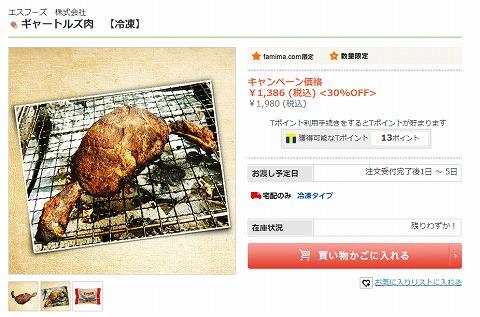 famima.comでギャートルズ肉が30%OFF