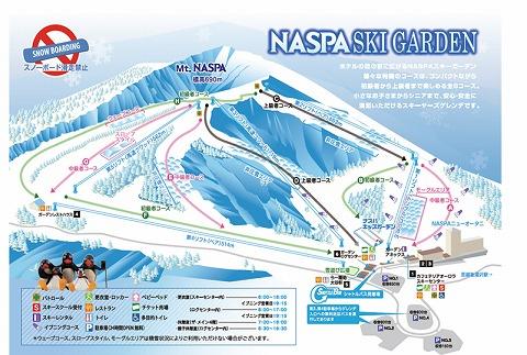 NASPAスキーガーデンの施設紹介