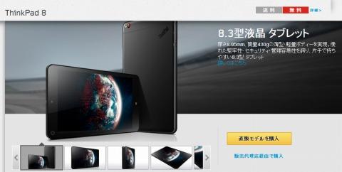 Office2013搭載のThinkPad 8がクーポンで約5.5万円