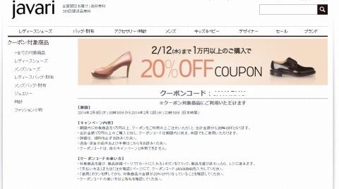 javari 1万円以上で20%割引クーポン