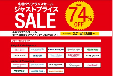 ナルミヤオンライン 冬物MAX74%OFFの均一セール