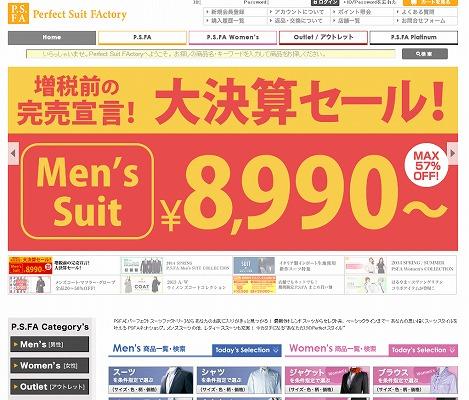 PSFA スーツ・コートの最大3千円割引クーポン