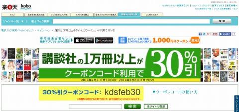 楽天kobo 講談社の本1万冊が30%割引クーポン