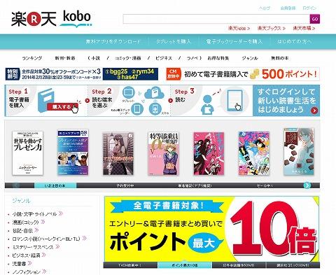 楽天kobo 全書籍用30%割引クーポン