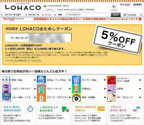 LOHACO 特別優待5%OFFクーポン