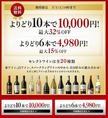 イオンでワイン 決算大感謝祭!