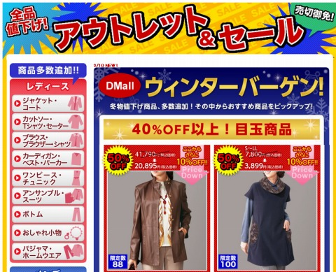 大丸DMall ファッションがウィンターバーゲン
