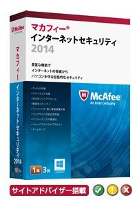 マカフィー インターネットセキュリティ 2014の60%割引クーポン