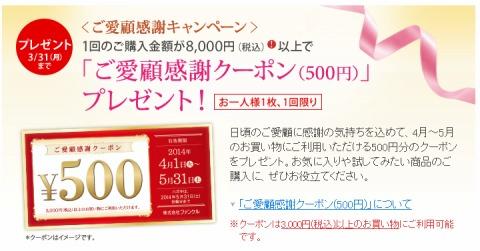 ファンケル 購入額に応じて500円クーポンをプレゼント