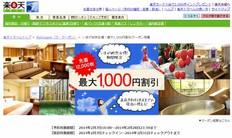 楽天トラベル 国内ホテル最大1000円割引クーポン