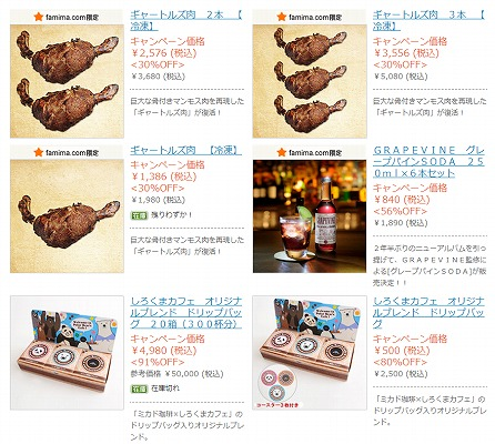 セール対象の食品の紹介