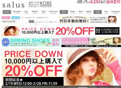 サルース 1万円以上の購入で全商品20%OFF