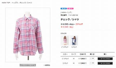 チェックシャツの商品写真