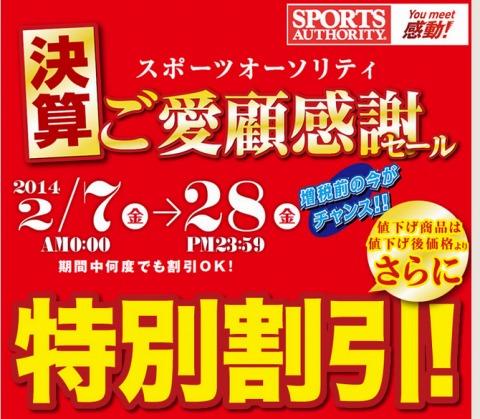 スポーツオーソリティ 決算セールと15%OFFクーポン