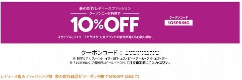 amazon レディースファッション10%割引クーポン