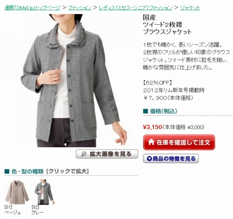 国産ツイード2枚襟ブラウスジャケットの写真