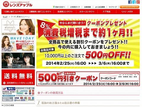 レンズアップル 増税前の500円割引クーポン