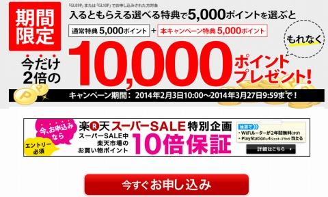 楽天スーパーWIFI 今だけ10000ポイントプレゼント