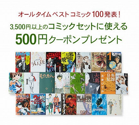 amazon コミックのセット用500円クーポン