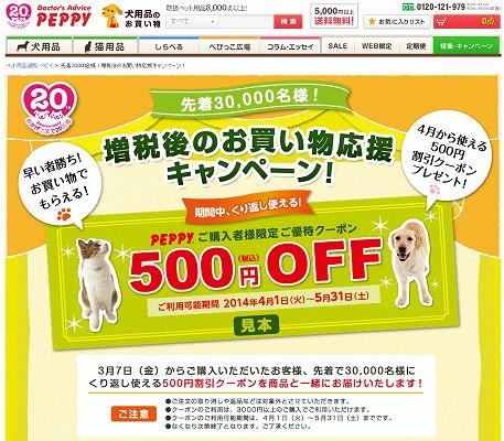ペピイ  先着3万名様に500円OFFクーポン