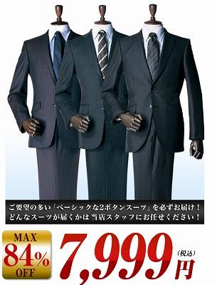 はるやま 春夏物のダークカラースーツが7999円