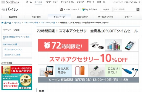 ソフトバンクのオンラインショップ 10%割引クーポン
