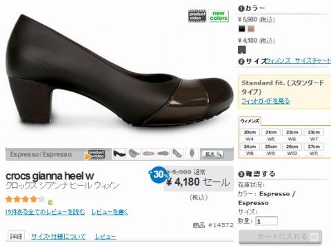 crocs gianna heel wの写真