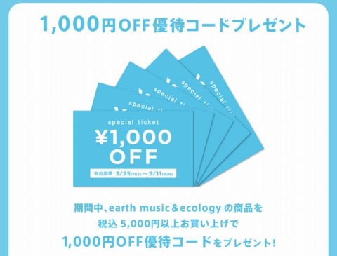 earth music&ecology 1000円OFF優待コード