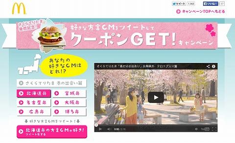 キャンペーンページのスクリーンショット