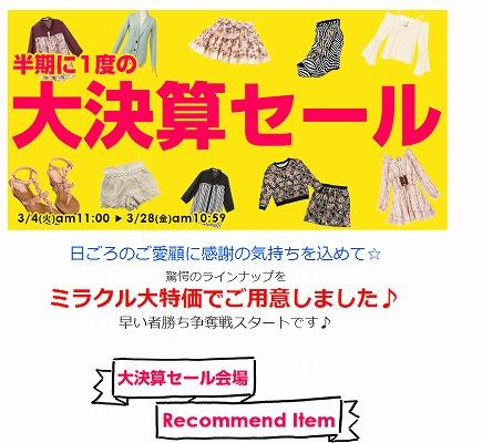 夢展望 最安315円から販売の2014年の大決算SALE