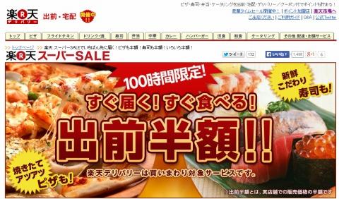 楽天デリバリーで出前の寿司やピザが半額